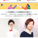 フェイスブックって便利ですよね!|文京区【蝶ネクタイ美容師】