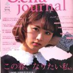 ocha journal 効果が凄すぎる!!|文京区【蝶ネクタイ美容師】